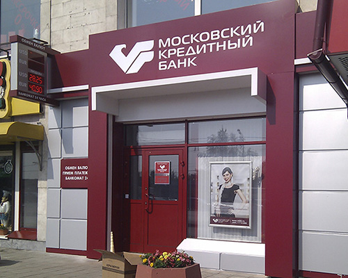 Московский кредитный банк курс валют